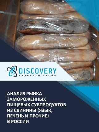 Маркетинговое исследование - Анализ рынка замороженных пищевых субпродуктов из свинины (язык, печень и прочие) в России