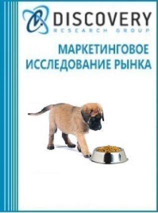 Маркетинговое исследование - Анализ рынка кормов для собак в России