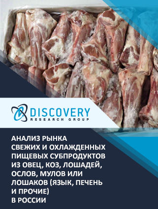 Анализ рынка свежих и охлажденных пищевых субпродуктов из овец, коз, лошадей, ослов, мулов или лошаков (язык, печень и прочие) в России