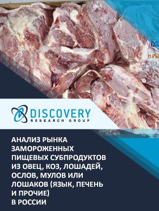 Маркетинговое исследование - Анализ рынка замороженных пищевых субпродуктов из овец, коз, лошадей, ослов, мулов или лошаков (язык, печень и прочие) в России