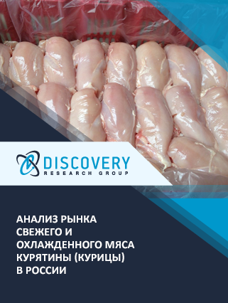 Маркетинговое исследование - Анализ рынка свежего и охлажденного мяса курятины (курицы) в России