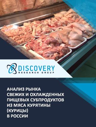 Маркетинговое исследование - Анализ рынка свежих и охлажденных пищевых субпродуктов из мяса курятины (курицы) в России