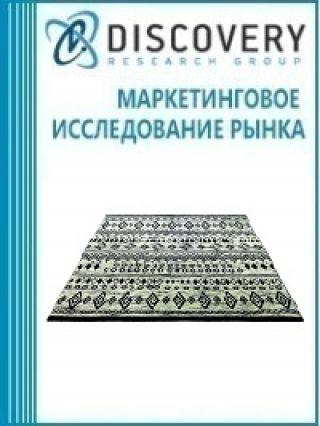 Маркетинговое исследование - Анализ рынка тканых ковров и ковровых покрытий в России (с предоставлением базы импортно-экспортных операций)