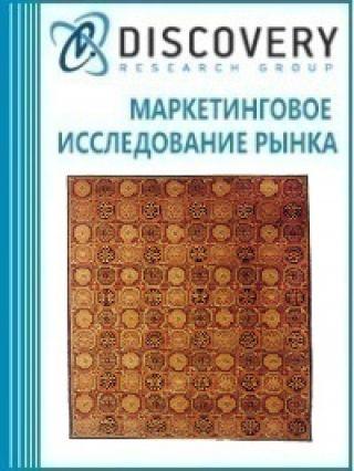 Маркетинговое исследование - Анализ рынка узелковых ковров и ковровых покрытий в России (с предоставлением базы импортно-экспортных операций)