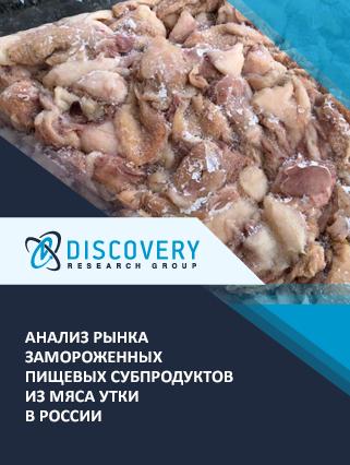 Маркетинговое исследование - Анализ рынка замороженных пищевых субпродуктов из мяса утки в России