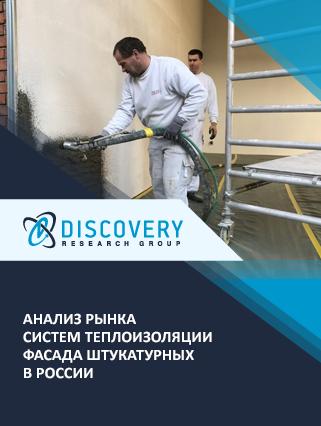 Маркетинговое исследование - Анализ рынка систем теплоизоляции фасада штукатурных в России