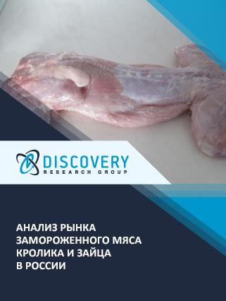 Маркетинговое исследование - Анализ рынка замороженного мяса кролика и зайца в России