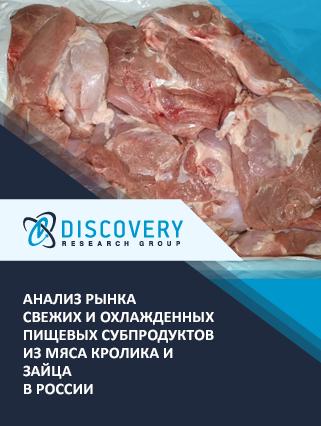Маркетинговое исследование - Анализ рынка свежих и охлажденных пищевых субпродуктов из мяса кролика и зайца в России