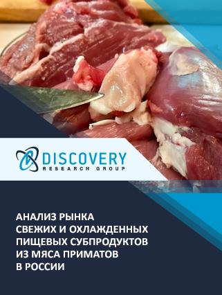Анализ рынка свежих и охлажденных пищевых субпродуктов из мяса приматов в России