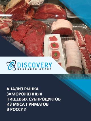 Маркетинговое исследование - Анализ рынка замороженных пищевых субпродуктов из мяса приматов в России