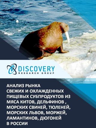 Маркетинговое исследование - Анализ рынка свежих и охлажденных пищевых субпродуктов из мяса китов, дельфинов , морских свиней, тюленей, морских львов, моржей, ламантинов, дюгоней в России