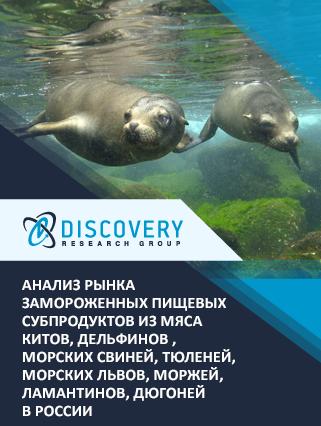 Анализ рынка замороженных пищевых субпродуктов из мяса китов, дельфинов , морских свиней, тюленей, морских львов, моржей, ламантинов, дюгоней в России