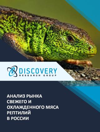 Анализ рынка свежего и охлажденного мяса рептилий в России
