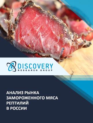 Маркетинговое исследование - Анализ рынка замороженного мяса рептилий в России