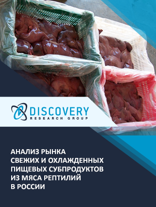 Маркетинговое исследование - Анализ рынка свежих и охлажденных пищевых субпродуктов из мяса рептилий в России