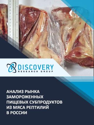 Анализ рынка замороженных пищевых субпродуктов из мяса рептилий в России