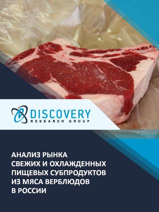 Маркетинговое исследование - Анализ рынка свежих и охлажденных пищевых субпродуктов из мяса верблюдов в России
