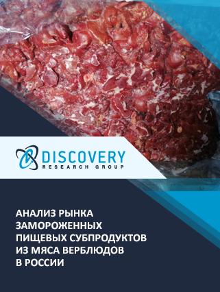 Маркетинговое исследование - Анализ рынка замороженных пищевых субпродуктов из мяса верблюдов в России