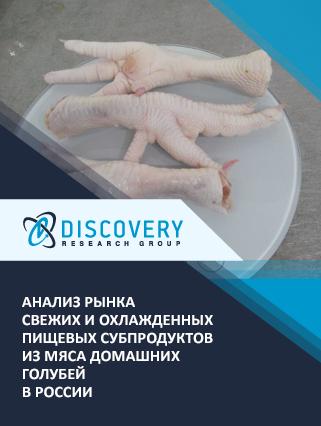 Маркетинговое исследование - Анализ рынка свежих и охлажденных пищевых субпродуктов из мяса домашних голубей в России
