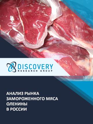 Маркетинговое исследование - Анализ рынка замороженного мяса оленины в России