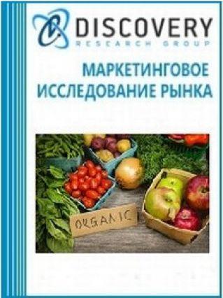 Маркетинговое исследование - Market analysis of the organic food in Russia