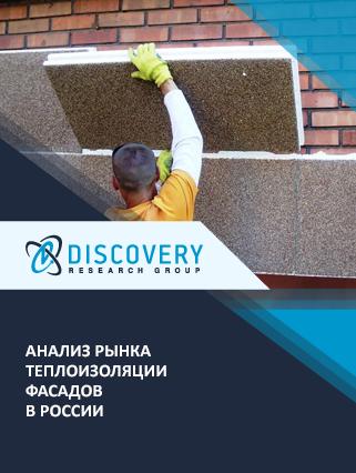 Маркетинговое исследование - Анализ рынка теплоизоляции фасадов в России
