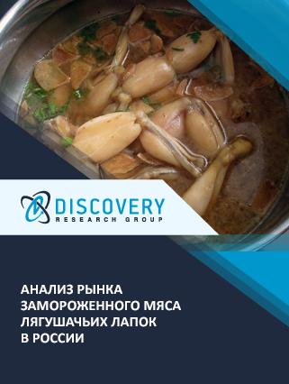 Анализ рынка замороженного мяса лягушачьих лапок в России