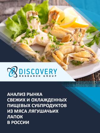 Маркетинговое исследование - Анализ рынка свежих и охлажденных пищевых субпродуктов из мяса лягушачьих лапок в России
