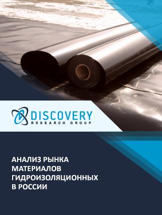 Маркетинговое исследование - Анализ рынка материалов гидроизоляционных в России