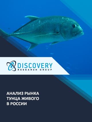 Маркетинговое исследование - Анализ рынка тунца живого в России