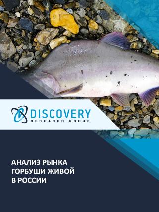 Маркетинговое исследование - Анализ рынка горбушы живой в России