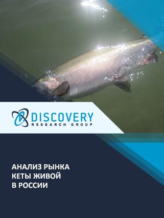 Маркетинговое исследование - Анализ рынка кеты живой в России