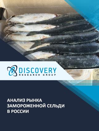 Маркетинговое исследование - Анализ рынка замороженной сельди в России