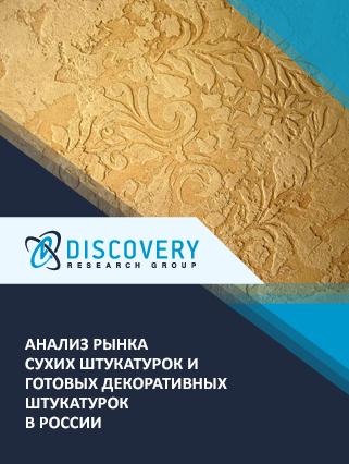 Маркетинговое исследование - Анализ рынка сухих штукатурок и готовых декоративных штукатурок в России