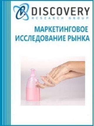 Маркетинговое исследование - Анализ рынка средств по уходу за кожей рук в России