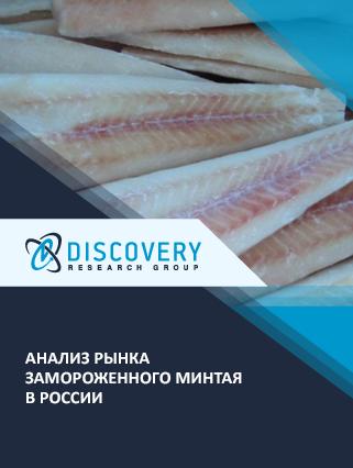 Маркетинговое исследование - Анализ рынка замороженного минтая в России