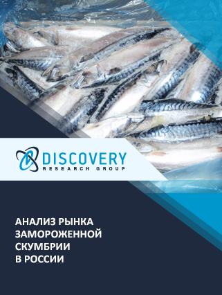 Маркетинговое исследование - Анализ рынка замороженной скумбрии в России