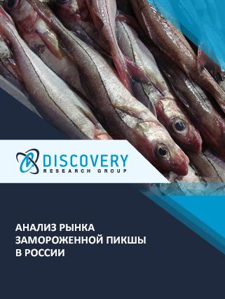 Маркетинговое исследование - Анализ рынка замороженной пикшы в России