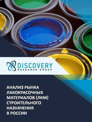 Анализ рынка лакокрасочных материалов (ЛКМ) строительного назначения в России