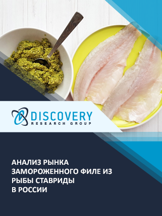 Маркетинговое исследование - Анализ рынка замороженного филе из рыбы ставриды в России