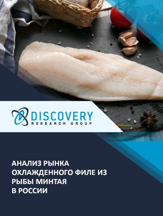 Анализ рынка охлажденного филе из рыбы минтая в России