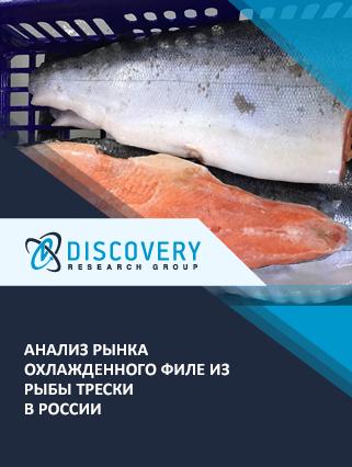 Анализ рынка охлажденного филе из рыбы трески в России