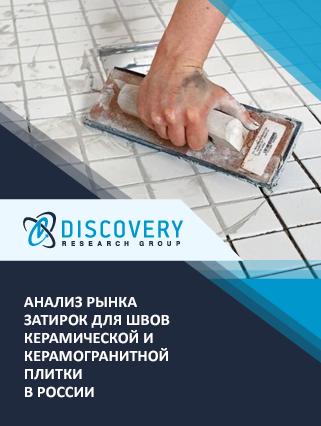 Маркетинговое исследование - Анализ рынка затирок для швов керамической и керамогранитной плитки в России