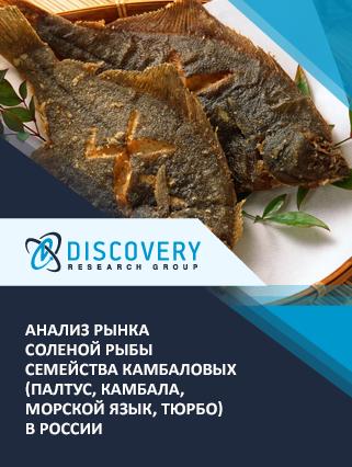 Анализ рынка соленой рыбы семейства камбаловых (палтус, камбала, морской язык, тюрбо) в России