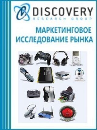 Маркетинговое исследование - Анализ рынка интернет-торговли электроникой и бытовой техникой в России (включая прогноз до 2019 г.)