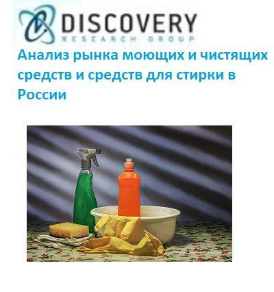Маркетинговое исследование - Анализ рынка моющих и чистящих средств и средств для стирки в России (с базой импорта-экспорта)
