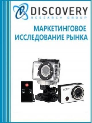 Маркетинговое исследование - Анализ рынка видеокамер для спорта в России
