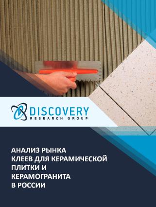 Маркетинговое исследование - Анализ рынка клеев для керамической плитки и керамогранита в России