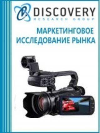 Маркетинговое исследование - Анализ рынка любительских и профессиональных видеокамер в России