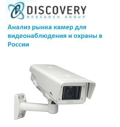 Маркетинговое исследование - Анализ рынка камер для видеонаблюдения и охраны в России (с базой импорта-экспорта)